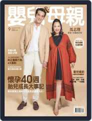 Baby & Mother 嬰兒與母親 (Digital) Subscription September 7th, 2020 Issue
