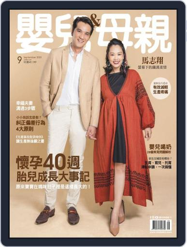 Baby & Mother 嬰兒與母親 September 7th, 2020 Digital Back Issue Cover