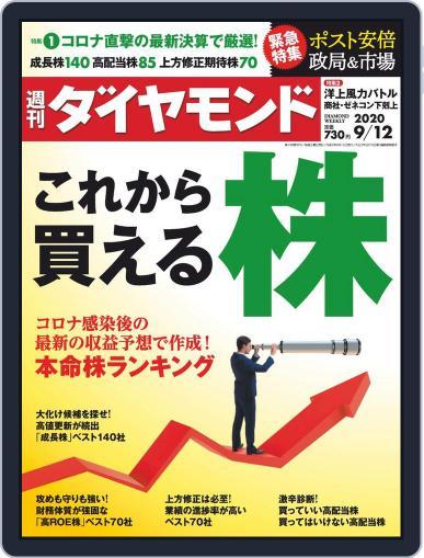週刊ダイヤモンド October 7th, 2020 Digital Back Issue Cover
