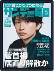 サンデー毎日 Sunday Mainichi (Digital) Subscription September 8th, 2020 Issue
