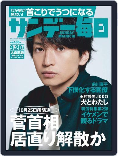 サンデー毎日 Sunday Mainichi September 8th, 2020 Digital Back Issue Cover