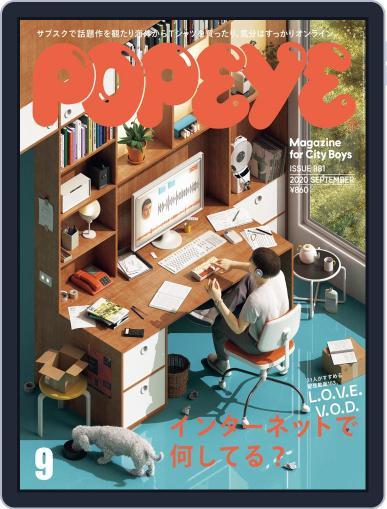 POPEYE(ポパイ) September 3rd, 2020 Digital Back Issue Cover
