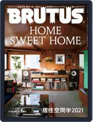 BRUTUS (ブルータス) Magazine (Digital) Subscription April 30th, 2021 Issue