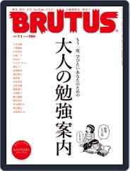 BRUTUS (ブルータス) Magazine (Digital) Subscription June 14th, 2021 Issue