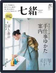 七緒 Nanaoh (Digital) Subscription September 7th, 2020 Issue