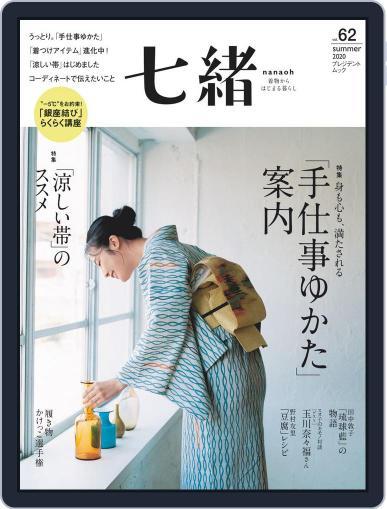 七緒 Nanaoh September 7th, 2020 Digital Back Issue Cover