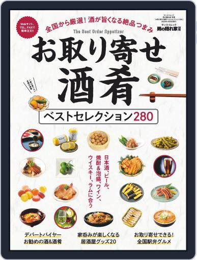 男の隠れ家 特別編集 August 20th, 2020 Digital Back Issue Cover