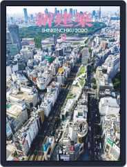 新建築 shinkenchiku (Digital) Subscription September 10th, 2020 Issue