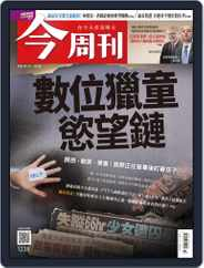 Business Today 今周刊 (Digital) Subscription September 14th, 2020 Issue