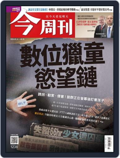 Business Today 今周刊 (Digital) September 14th, 2020 Issue Cover