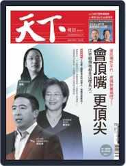 Commonwealth Magazine 天下雜誌 (Digital) Subscription September 9th, 2020 Issue