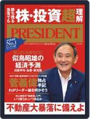 PRESIDENT プレジデント (Digital) Subscription September 11th, 2020 Issue