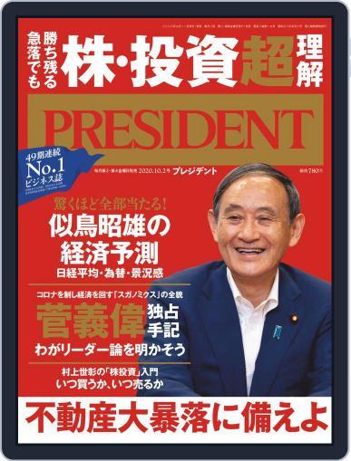 PRESIDENT プレジデント September 11th, 2020 Digital Back Issue Cover