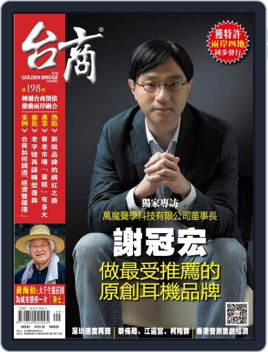 Golden Bridge Monthly 台商月刊 September 10th, 2020 Digital Back Issue Cover