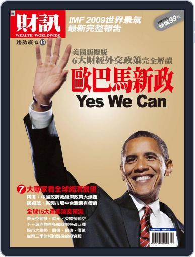 Wealth Magazine Special 財訊趨勢贏家 November 9th, 2008 Digital Back Issue Cover