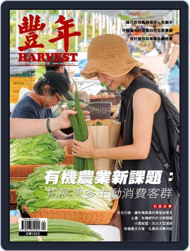 Harvest 豐年雜誌 September 11th, 2020 Digital Back Issue Cover