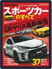 モーターファン別冊統括シリーズ (Digital) Subscription July 27th, 2020 Issue