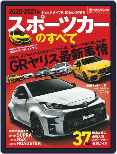 モーターファン別冊統括シリーズ July 27th, 2020 Digital Back Issue Cover