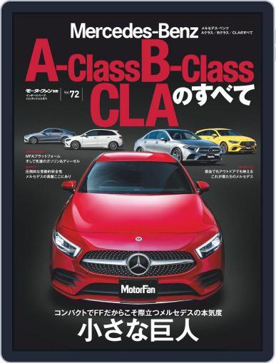 モーターファン別冊インポート July 21st, 2020 Digital Back Issue Cover