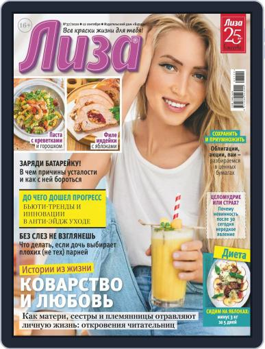Лиза September 12th, 2020 Digital Back Issue Cover