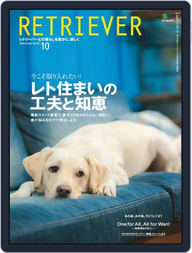 RETRIEVER(レトリーバー) (Digital) September 14th, 2020 Issue Cover