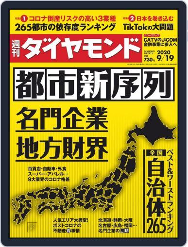 週刊ダイヤモンド September 14th, 2020 Digital Back Issue Cover