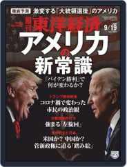 週刊東洋経済 (Digital) Subscription September 14th, 2020 Issue