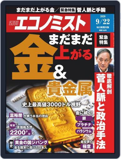 週刊エコノミスト September 14th, 2020 Digital Back Issue Cover