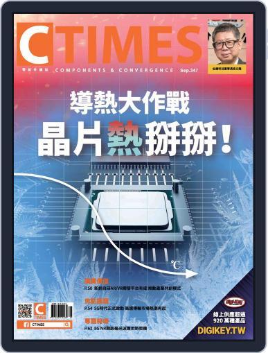 Ctimes 零組件雜誌 (Digital) September 14th, 2020 Issue Cover