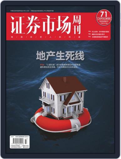 Capital Week 證券市場週刊 September 14th, 2020 Digital Back Issue Cover