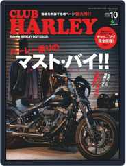 Club Harley クラブ・ハーレー (Digital) Subscription September 14th, 2020 Issue