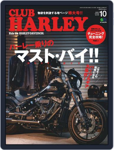 Club Harley クラブ・ハーレー September 14th, 2020 Digital Back Issue Cover