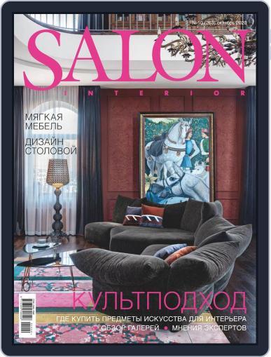 Salon Interior Russia (Digital) October 1st, 2020 Issue Cover