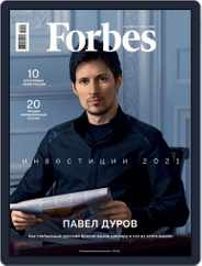 Forbes Russia (Digital) Subscription September 1st, 2020 Issue