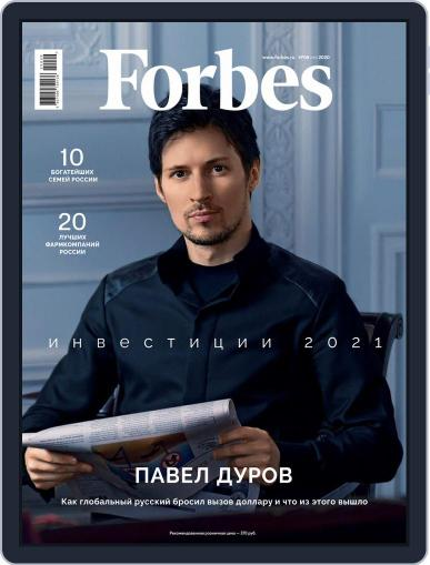 Forbes Russia September 1st, 2020 Digital Back Issue Cover