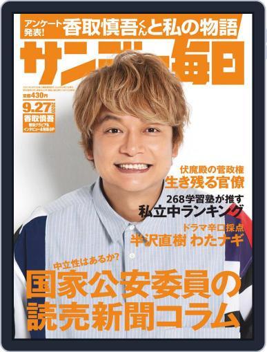 サンデー毎日 Sunday Mainichi (Digital) September 15th, 2020 Issue Cover