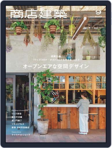 商店建築 shotenkenchiku (Digital) August 30th, 2020 Issue Cover