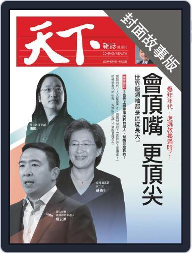 CommonWealth special subject 天下雜誌封面故事+特別企劃版 September 10th, 2020 Digital Back Issue Cover