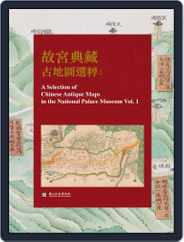 National Palace Museum ebook 故宮出版品電子書叢書 (Digital) Subscription September 4th, 2020 Issue
