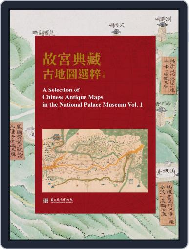 National Palace Museum ebook 故宮出版品電子書叢書 (Digital) September 4th, 2020 Issue Cover