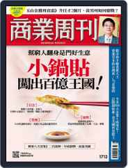 Business Weekly 商業周刊 (Digital) Subscription September 14th, 2020 Issue