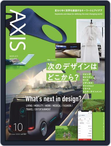 Axis アクシス (Digital) September 1st, 2020 Issue Cover