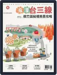 Fun Travel 好遊趣 (Digital) Subscription September 27th, 2017 Issue