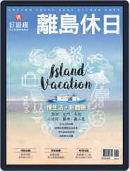 Fun Travel 好遊趣 (Digital) Subscription July 6th, 2017 Issue