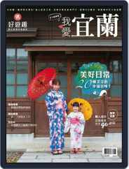 Fun Travel 好遊趣 (Digital) Subscription March 1st, 2017 Issue