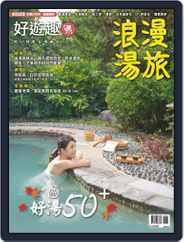 Fun Travel 好遊趣 (Digital) Subscription September 22nd, 2016 Issue