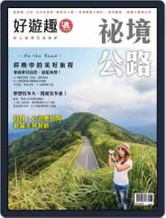 Fun Travel 好遊趣 (Digital) Subscription July 19th, 2016 Issue