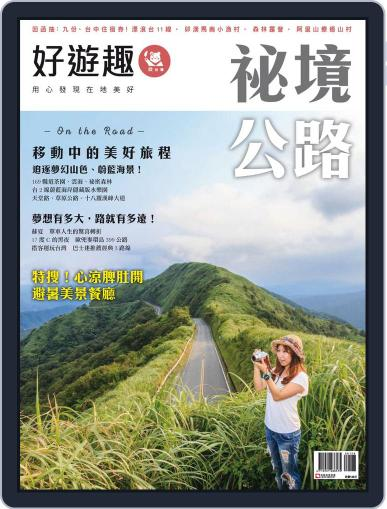 Fun Travel 好遊趣 (Digital) July 19th, 2016 Issue Cover