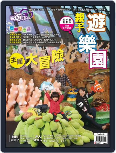 Fun Travel 好遊趣 (Digital) January 18th, 2016 Issue Cover