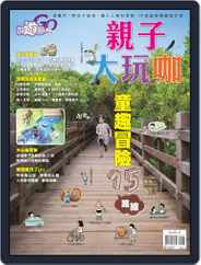 Fun Travel 好遊趣 (Digital) Subscription November 16th, 2015 Issue